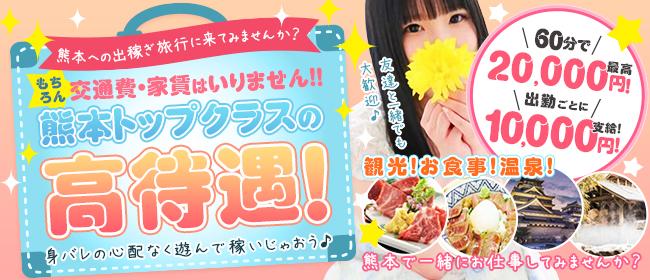 天然娘(熊本市近郊ソープ店)の風俗求人・高収入バイト求人PR画像3