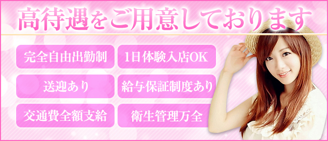 しろうとcollection(岡山市内デリヘル店)の風俗求人・高収入バイト求人PR画像2