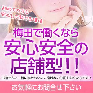 リッチドールフェミニン - 梅田