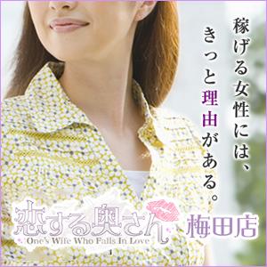 恋する奥さん 梅田店 - 梅田