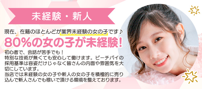 YESグループ PeachPai(那覇)の店舗型ヘルス求人・高収入バイトPR画像2