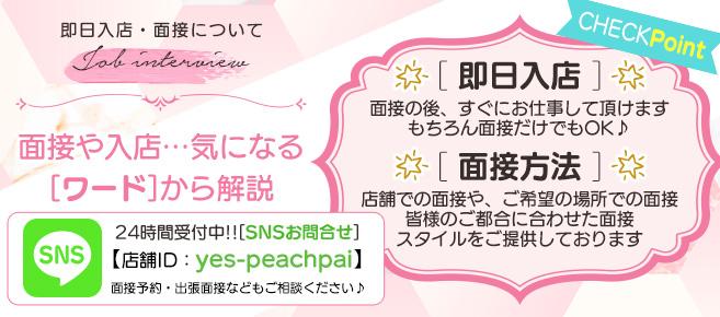 YESグループ PeachPai(那覇)の店舗型ヘルス求人・高収入バイトPR画像3