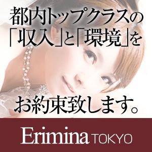 Erimina TOKYO(エリミナトウキョウ) - 品川