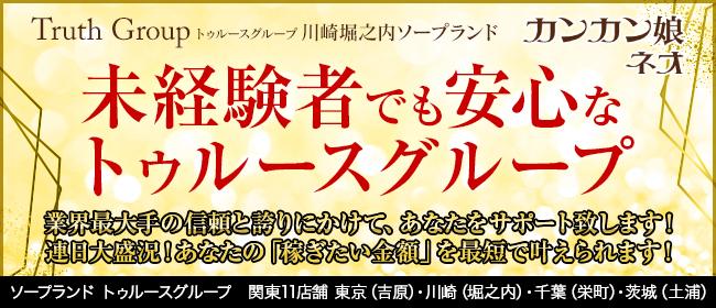 カンカン娘ネオ(川崎)のソープ求人・高収入バイトPR画像1
