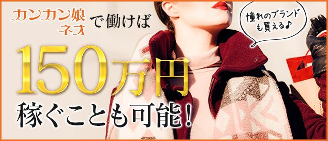 カンカン娘ネオ(川崎)のソープ求人・高収入バイトPR画像3