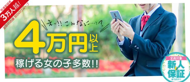 制服コーデ(札幌ハレ系)(札幌・すすきの)の店舗型ヘルス求人・高収入バイトPR画像2