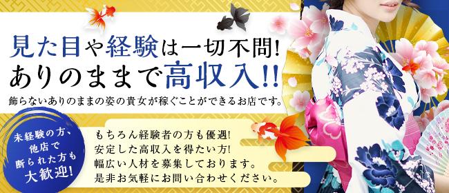 五十路マダム 岡山店(岡山市内)のデリヘル求人・高収入バイトPR画像2