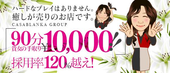 五十路マダム 熊本店(カサブランカグループ)(熊本市内)のデリヘル求人・高収入バイトPR画像1