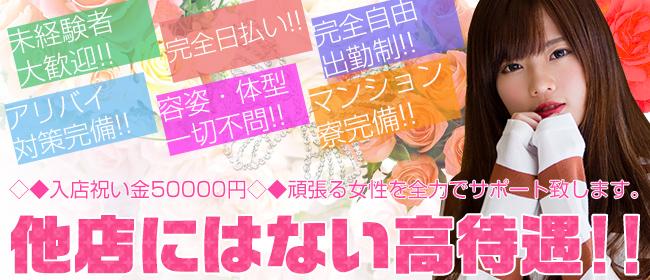 阪神♂風俗の神様 阪神店