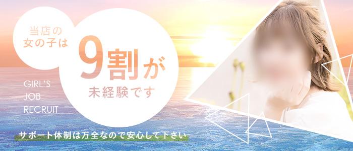 素人専門 街角カレッジ(岡山市内)のデリヘル求人・高収入バイトPR画像2