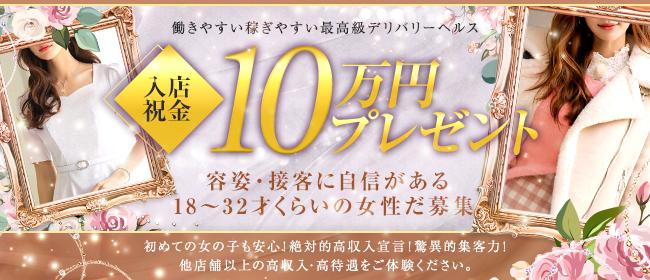 響~hibiki~(立川)のデリヘル求人・高収入バイトPR画像1
