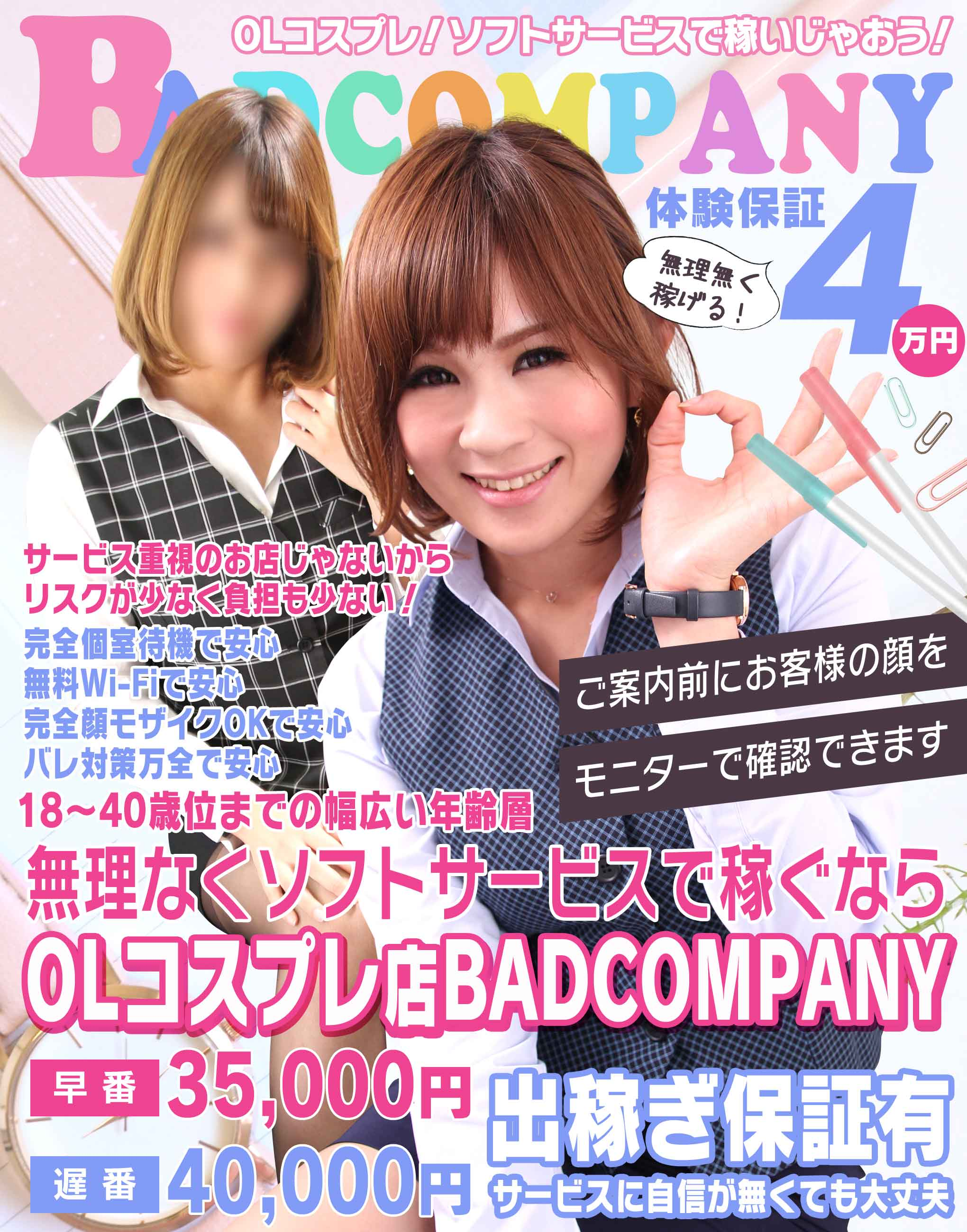 BADCOMPANY水戸店 YESグループ - 水戸
