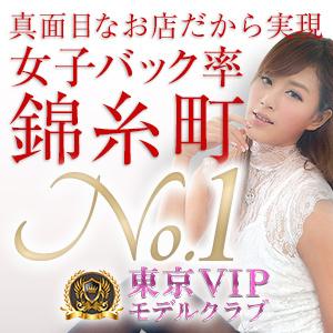 東京VIPモデルクラブ - 錦糸町