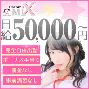 Doctor.MIX - 郡山