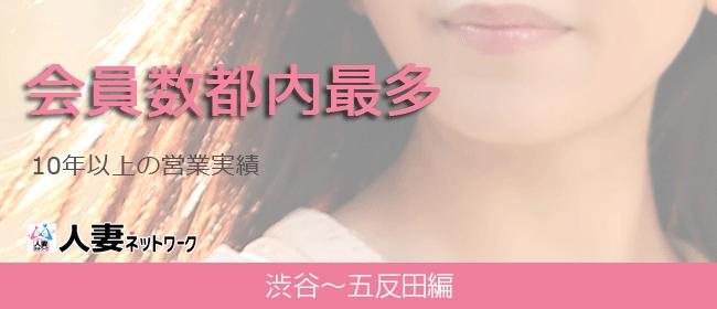 出会い系人妻ネットワーク 渋谷~五反田編(渋谷デリヘル店)の風俗求人・高収入バイト求人PR画像2