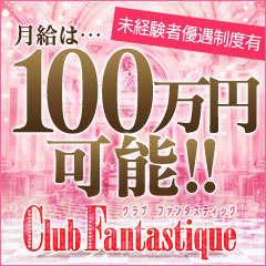 Club Fantastic - 郡山