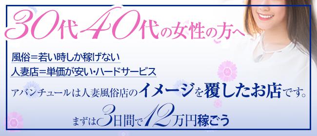 梅田アバンチュール(梅田ホテヘル店)の風俗求人・高収入バイト求人PR画像1