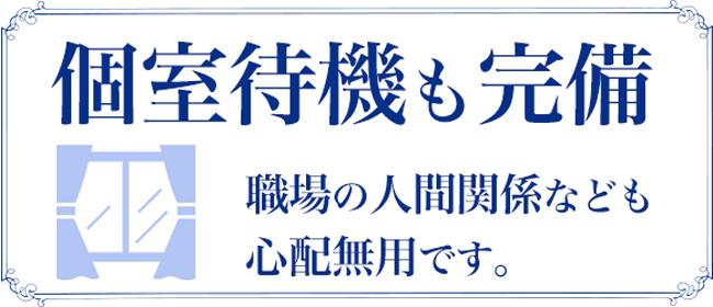 梅田アバンチュール(梅田ホテヘル店)の風俗求人・高収入バイト求人PR画像2