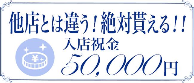 梅田アバンチュール(梅田ホテヘル店)の風俗求人・高収入バイト求人PR画像3