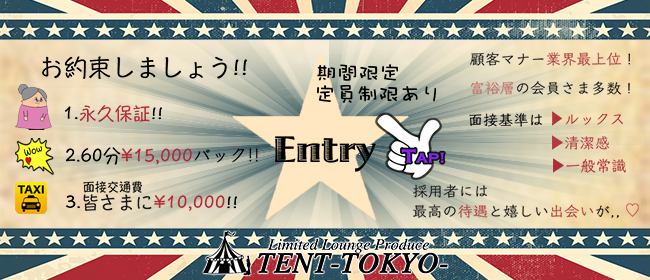 会員制ラウンジプロデュース TENT TOKYO(渋谷デリヘル店)の風俗求人・高収入バイト求人PR画像1