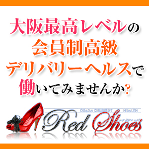 Red Shoes(レッドシューズ) - 梅田