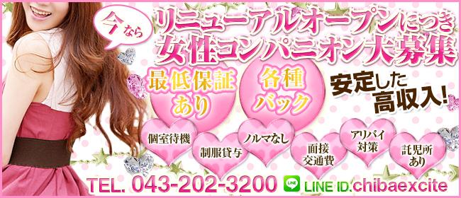 sexy salon Again(アゲイン)(千葉市内・栄町ピンサロ店)の風俗求人・高収入バイト求人PR画像2