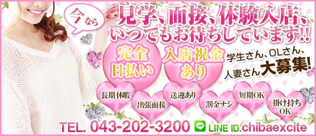 sexy salon Again(アゲイン)(千葉市内・栄町ピンサロ店)の風俗求人・高収入バイト求人PR画像3