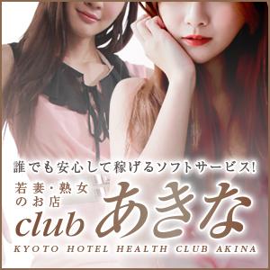 Clubあきな - 伏見・京都南インター