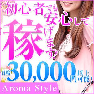 Aroma Style - 鹿児島市近郊