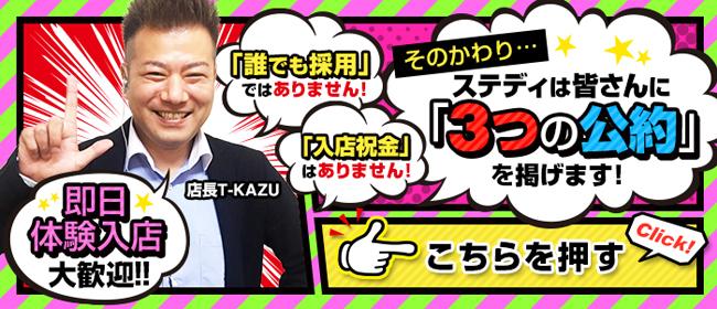 ステディ(新宿・歌舞伎町ホテヘル店)の風俗求人・高収入バイト求人PR画像3