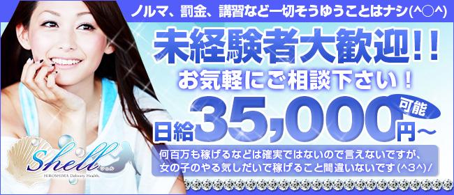shell☆シェル(広島市内デリヘル店)の風俗求人・高収入バイト求人PR画像3