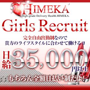 HIMEKA - 米沢