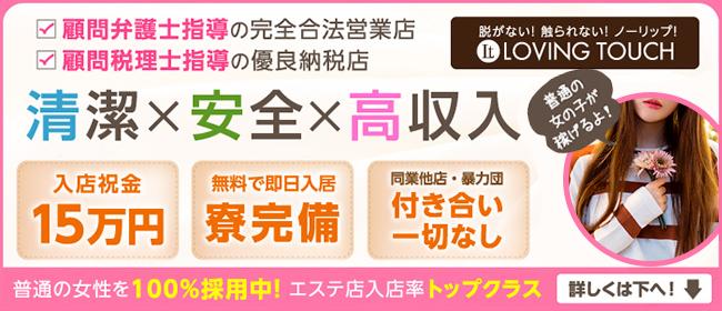 Loving Touch(広島市内デリヘル店)の風俗求人・高収入バイト求人PR画像1