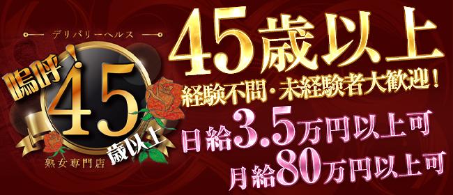 嗚呼、四十五歳以上-in福島-(福島市近郊)のデリヘル求人・高収入バイトPR画像1