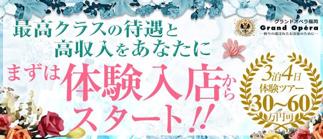 グランドオペラ福岡(福岡市・博多デリヘル店)の風俗求人・高収入バイト求人PR画像2