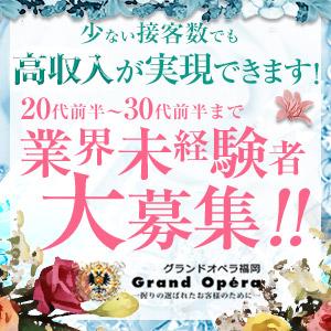 グランドオペラ福岡 - 福岡市・博多