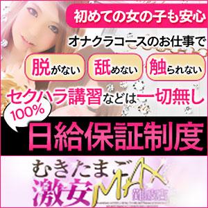 むきたまご 難波店 - 新大阪