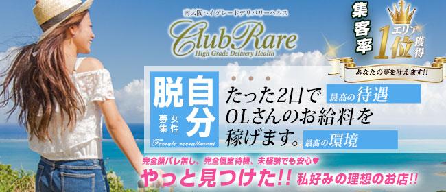 クラブレア南大阪(岸和田デリヘル店)の風俗求人・高収入バイト求人PR画像1