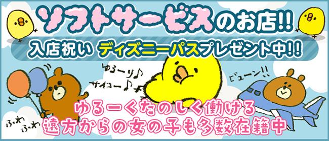 ドリームガール(渋谷ピンサロ店)の風俗求人・高収入バイト求人PR画像3