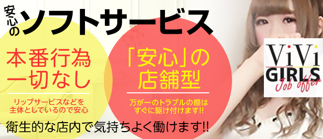 VIVI(ヴィヴィ)(北九州・小倉店舗型ヘルス(トクヨク)店)の風俗求人・高収入バイト求人PR画像2