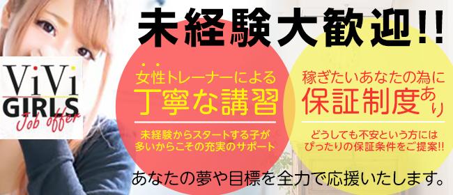 VIVI(ヴィヴィ)(北九州・小倉店舗型ヘルス(トクヨク)店)の風俗求人・高収入バイト求人PR画像3
