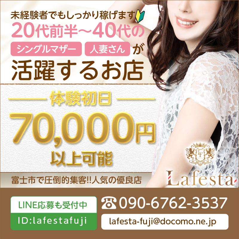 Lafesta-ラフェスタ-富士店 - 沼津・富士・御殿場