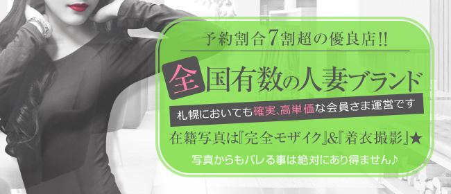 出会い系 人妻ネットワーク 札幌すすきの編(札幌・すすきのデリヘル店)の風俗求人・高収入バイト求人PR画像2