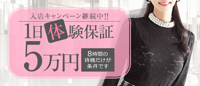 出会い系 人妻ネットワーク 札幌すすきの編(札幌・すすきのデリヘル店)の風俗求人・高収入バイト求人PR画像3