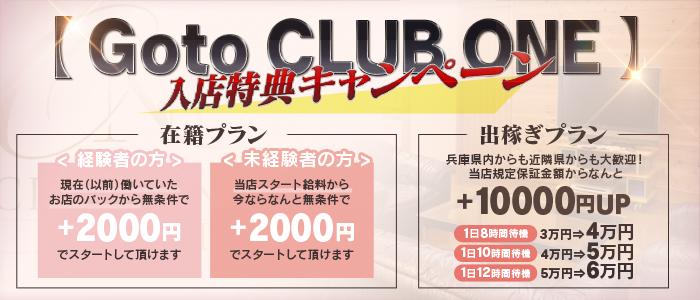 CLUB ONE姫路(姫路)のデリヘル求人・高収入バイトPR画像1