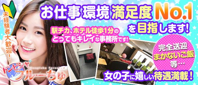 ドンピシャフル~ちゅ(錦糸町デリヘル店)の風俗求人・高収入バイト求人PR画像1