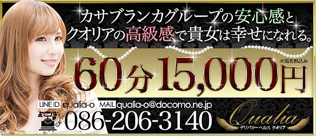 クオリア(岡山市内デリヘル店)の風俗求人・高収入バイト求人PR画像1