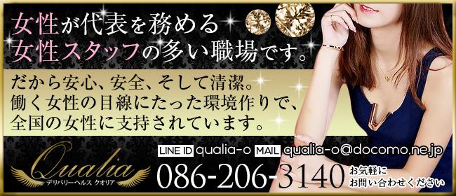 クオリア(岡山市内デリヘル店)の風俗求人・高収入バイト求人PR画像2