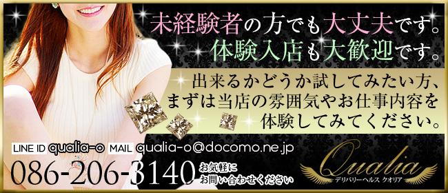 クオリア(岡山市内デリヘル店)の風俗求人・高収入バイト求人PR画像3