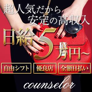 人妻カウンセラー - 錦糸町